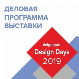 Программа конференции на Volgograd Design Days 2019
