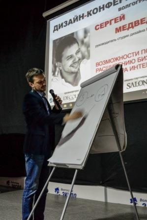 Дизайн Конференция в Волгограде 2017
